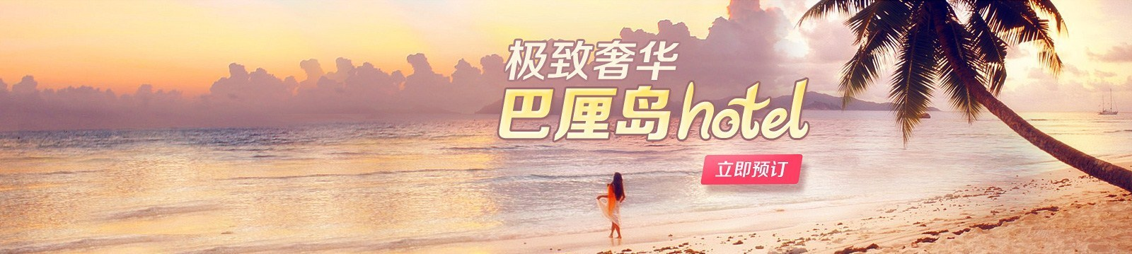 酒店幻灯片广告1