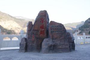京娘湖3.jpg